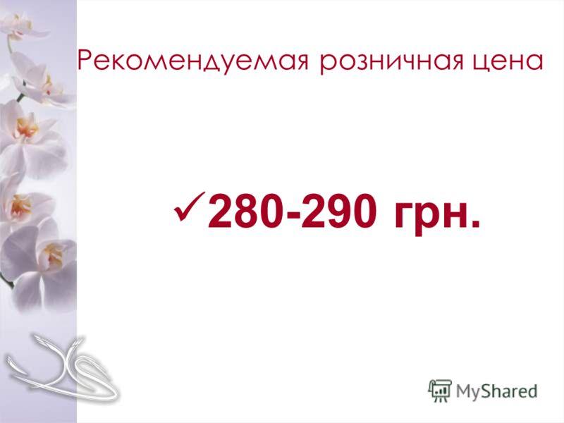 Рекомендуемая розничная цена 280-290 грн.