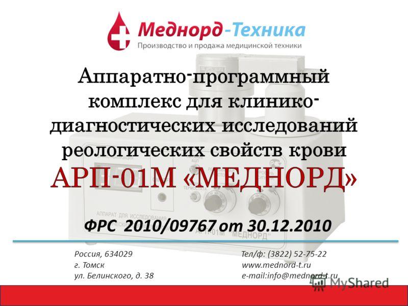 ФРС 2010/09767 от 30.12.2010 Россия, 634029 Тел/ф: (3822) 52-75-22 г. Томск www.mednord-t.ru ул. Белинского, д. 38 e-mail:info@mednord-t.ru