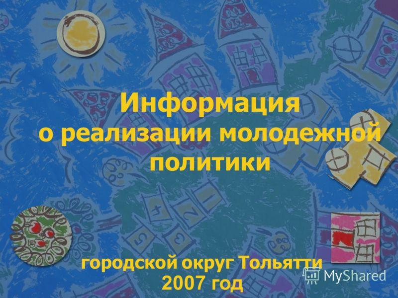 городской округ Тольятти Информация о реализации молодежной политики 2007 год