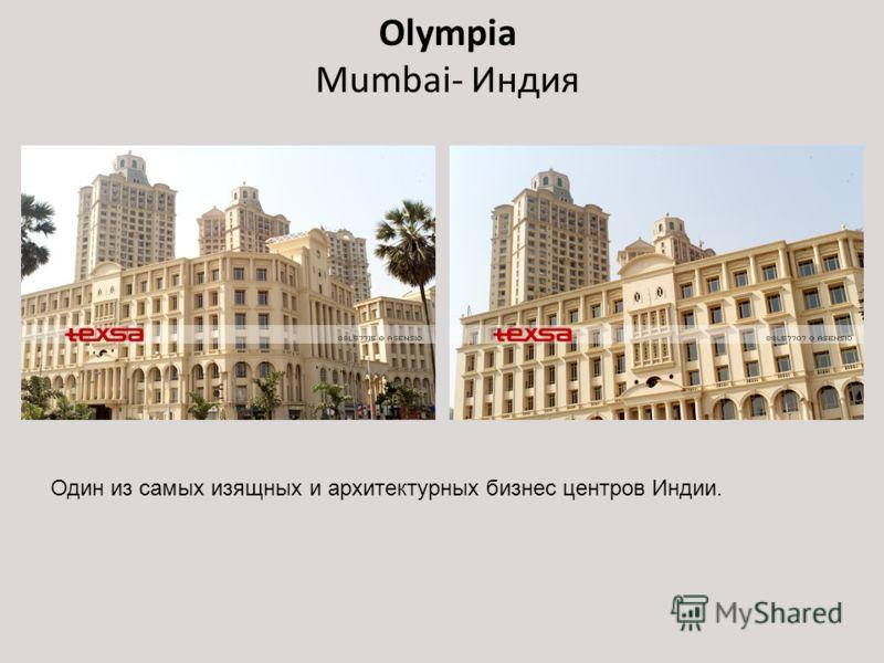 Olympia Mumbai- Индия Один из самых изящных и архитектурных бизнес центров Индии.