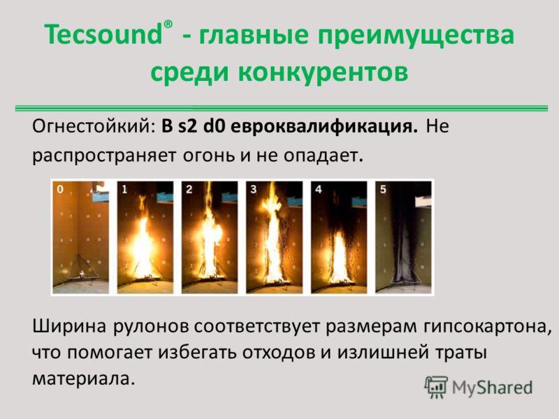 Tecsound ® - главные преимущества среди конкурентов Огнестойкий: B s2 d0 евроквалификация. Не распространяет огонь и не опадает. Ширина рулонов соответствует размерам гипсокартона, что помогает избегать отходов и излишней траты материала.