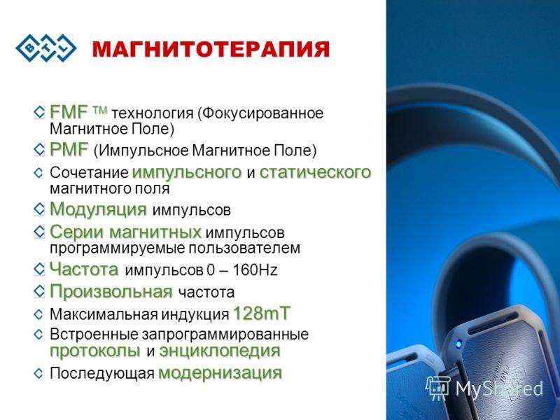 МАГНИТОТЕРАПИЯ FMF TM FMF TM технология (Фокусированное Магнитное Поле) PMF PMF (Импульсное Магнитное Поле) импульсногостатического Сочетание импульсного и статического магнитного поля Модуляция Модуляция импульсов Сериимагнитных Серии магнитных импу