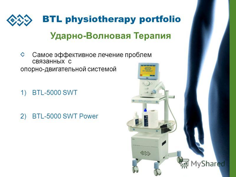 BTL physiotherapy portfolio Самое эффективное лечение проблем связанных с опорно-двигательной системой 1)BTL-5000 SWT 2)BTL-5000 SWT Power Ударно-Волновая Терапия