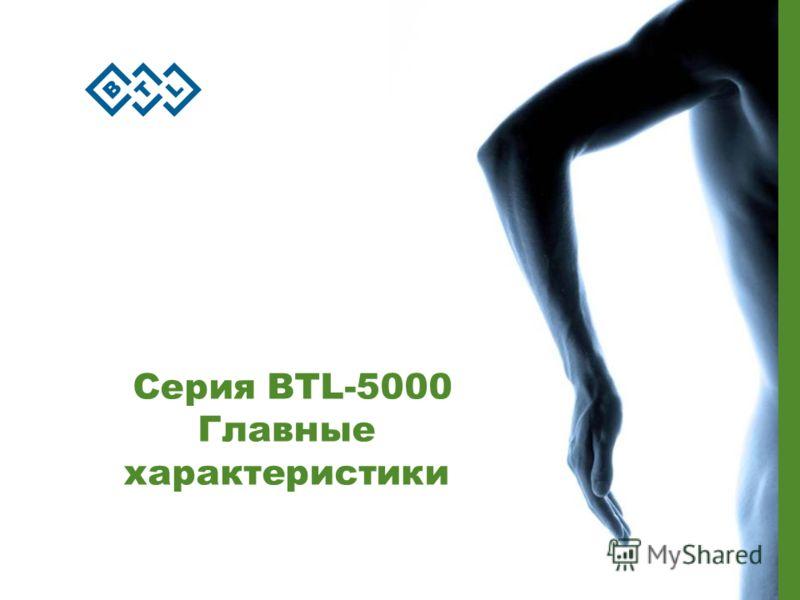 Серия BTL-5000 Главные характеристики