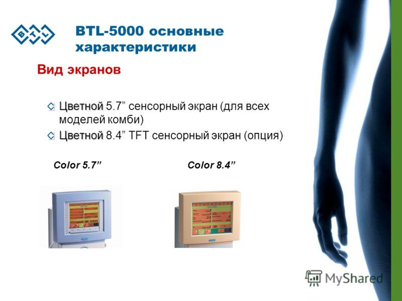 BTL-5000 основные характеристики Вид экранов Цветной Цветной 5.7 сенсорный экран (для всех моделей комби) Цветной Цветной 8.4 TFT сенсорный экран (опция) Color 8.4 Color 5.7
