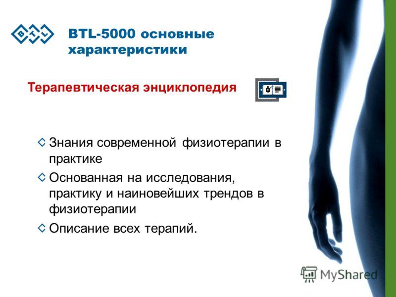 BTL-5000 основные характеристики Знания современной физиотерапии в практике Основанная на исследования, практику и наиновейших трендов в физиотерапии Описание всех терапий. Терапевтическая энциклопедия
