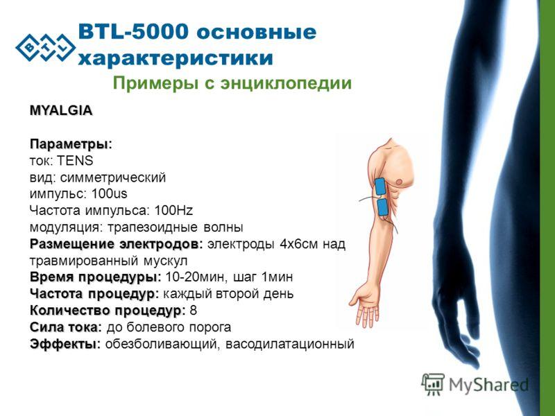 BTL-5000 основные характеристики MYALGIA Параметры Параметры: ток: TENS вид: симметрический импульс: 100us Частота импульса: 100Hz модуляция: трапезоидные волны Размещение электродов Размещение электродов: электроды 4x6см над травмированный мускул Вр