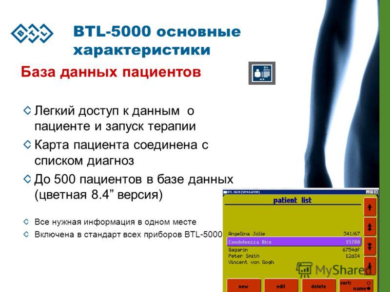 BTL-5000 основные характеристики База данных пациентов Легкий доступ к данным о пациенте и запуск терапии Карта пациента соединена с списком диагноз До 500 пациентов в базе данных (цветная 8.4 версия) Все нужная информация в одном месте Включена в ст
