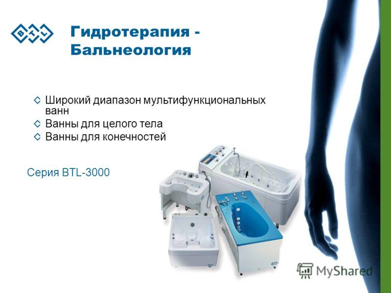 Гидротерапия - Бальнеология Широкий диапазон мультифункциональных ванн Ванны для целого тела Ванны для конечностей Серия BTL-3000