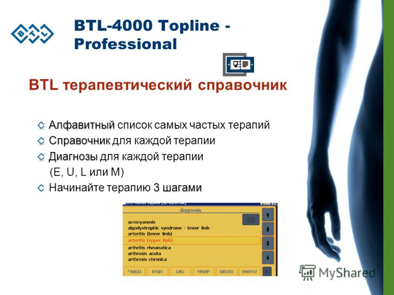 BTL-4000 Topline - Professional BTL терапевтический справочник Алфавитный Алфавитный список самых частых терапий Справочник Справочник для каждой терапии Диагнозы Диагнозы для каждой терапии (E, U, L или M) 3 шагами Начинайте терапию 3 шагами