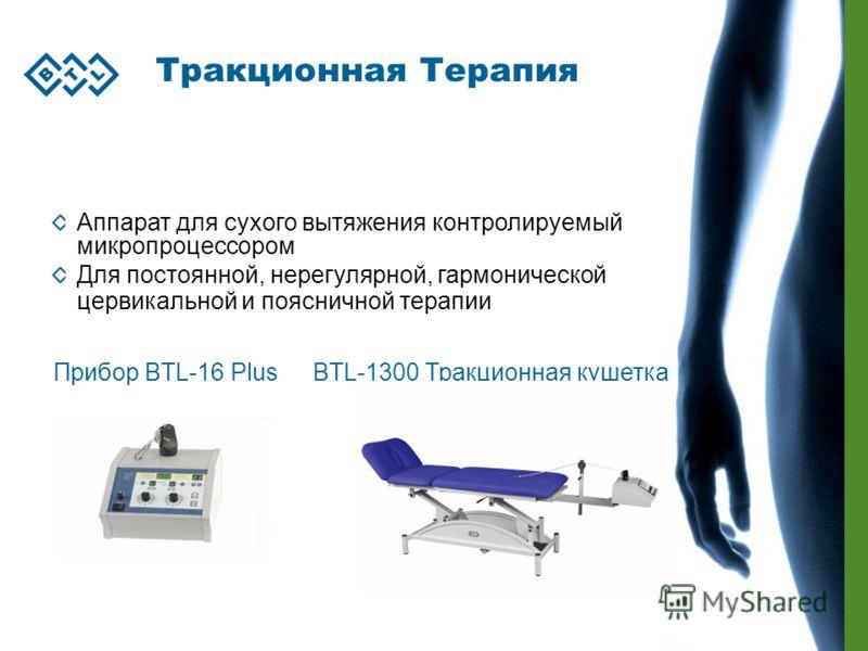 Тракционная Терапия Аппарат для сухого вытяжения контролируемый микропроцессором Для постоянной, нерегулярной, гармонической цервикальной и поясничной терапии BTL-1300 Тракционная кушеткаПрибор BTL-16 Plus