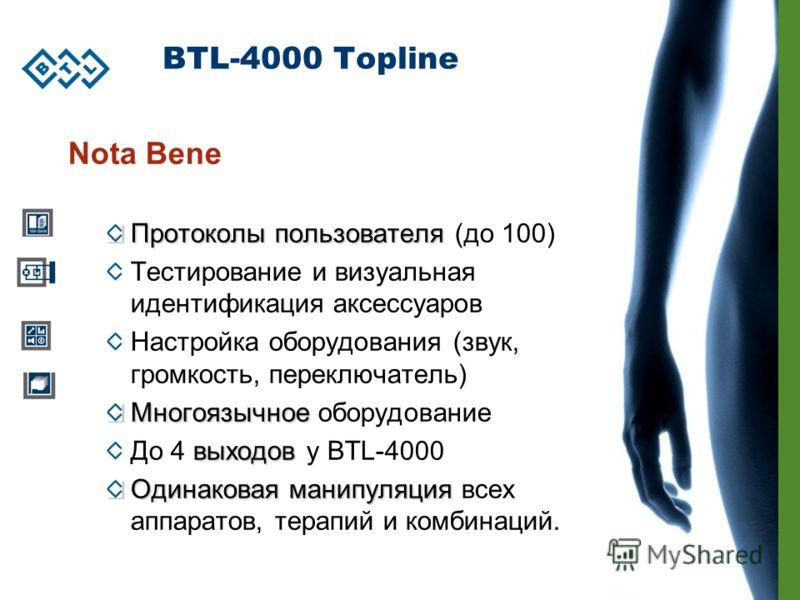 BTL-4000 Topline Nota Bene Протоколы пользователя Протоколы пользователя (до 100) Тестирование и визуальная идентификация аксессуаров Настройка оборудования (звук, громкость, переключатель) Многоязычное Многоязычное оборудование выходов До 4 выходов