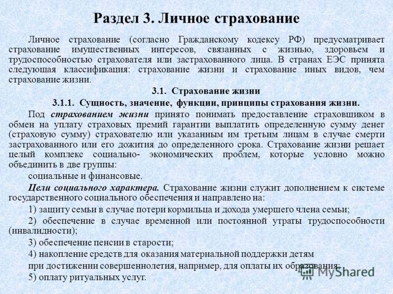 Раздел 3. Личное страхование Личное страхование (согласно Гражданскому кодексу РФ) предусматривает страхование имущественных интересов, связанных с жизнью, здоровьем и трудоспособностью страхователя или застрахованного лица. В странах ЕЭС принята сле