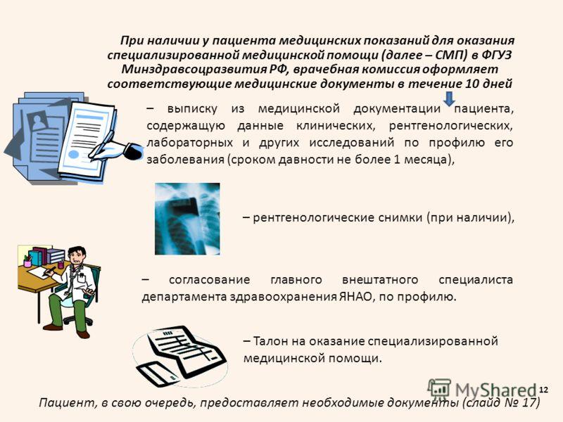 При наличии у пациента медицинских показаний для оказания специализированной медицинской помощи (далее – СМП) в ФГУЗ Минздравсоцразвития РФ, врачебная комиссия оформляет соответствующие медицинские документы в течение 10 дней – выписку из медицинской
