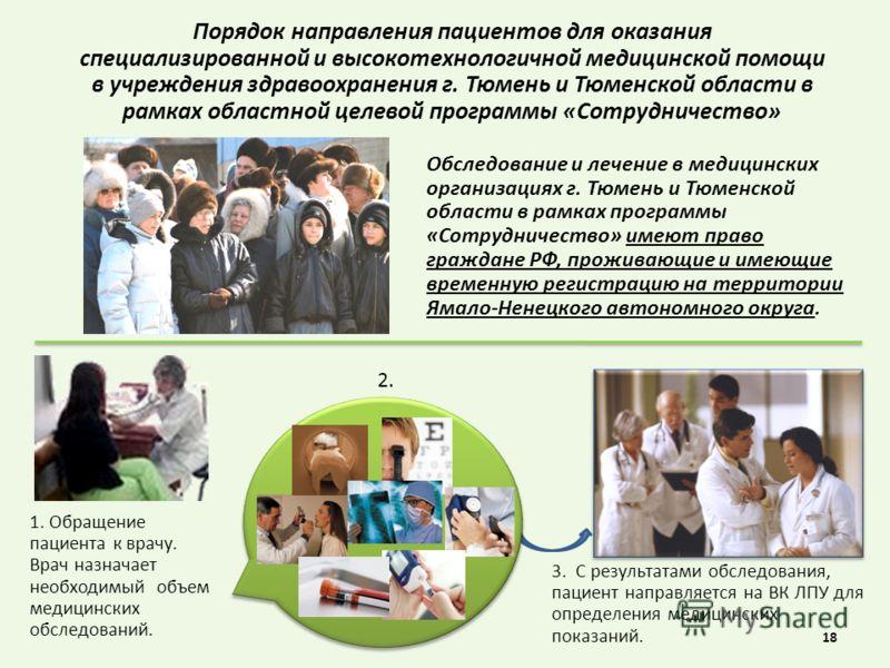 Обследование и лечение в медицинских организациях г. Тюмень и Тюменской области в рамках программы «Сотрудничество» имеют право граждане РФ, проживающие и имеющие временную регистрацию на территории Ямало-Ненецкого автономного округа. Порядок направл