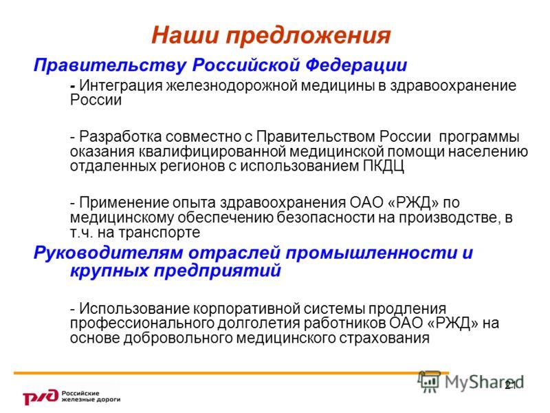21 Наши предложения Правительству Российской Федерации - Интеграция железнодорожной медицины в здравоохранение России - Разработка совместно с Правительством России программы оказания квалифицированной медицинской помощи населению отдаленных регионов