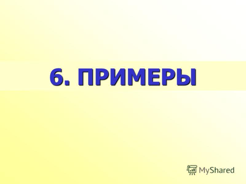 6. ПРИМЕРЫ