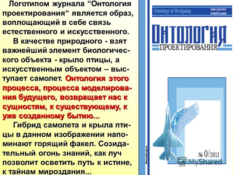 Логотипом журнала Онтология проектирования является образ, Логотипом журнала Онтология проектирования является образ, воплощающий в себе связь естественного и искусственного. В качестве природного - взят важнейший элемент биологичес- кого объекта - к