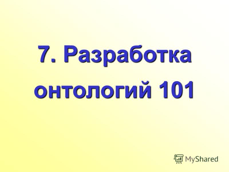 7. Разработка онтологий 101