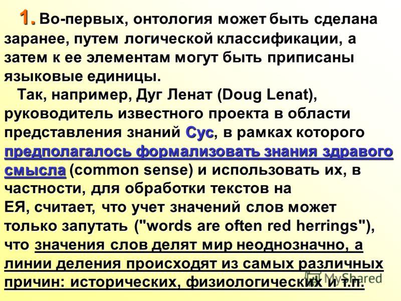 1. Во-первых, онтология может быть сделана 1. Во-первых, онтология может быть сделана заранее, путем логической классификации, а затем к ее элементам могут быть приписаны языковые единицы. Так, например, Дуг Ленат (Doug Lenat), Так, например, Дуг Лен