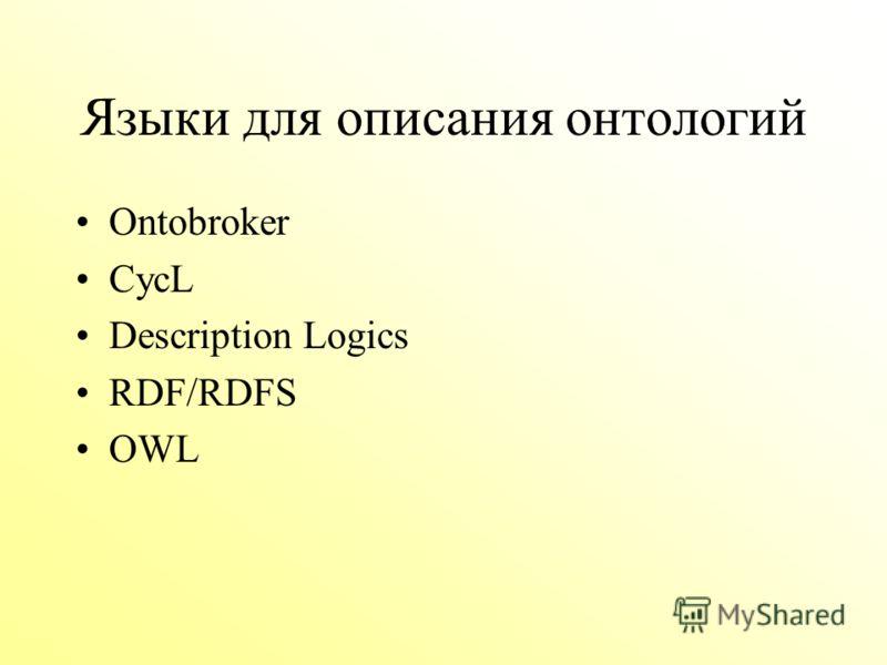 Языки для описания онтологий Ontobroker CycL Description Logics RDF/RDFS OWL