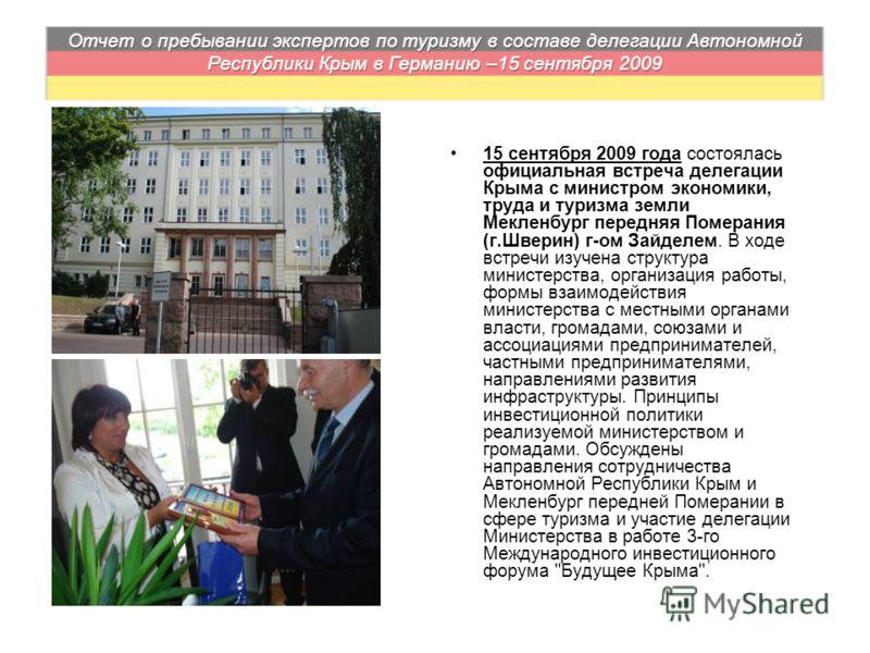 15 сентября 2009 года состоялась официальная встреча делегации Крыма с министром экономики, труда и туризма земли Мекленбург передняя Померания (г.Шверин) г-ом Зайделем. В ходе встречи изучена структура министерства, организация работы, формы взаимод