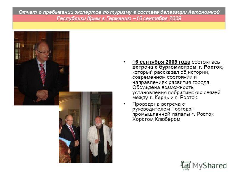 16 сентября 2009 года состоялась встреча с бургомистром г. Росток, который рассказал об истории, современном состоянии и направлениях развития города. Обсуждена возможность установления побратимских связей между г. Керчь и г. Росток. Проведена встреч