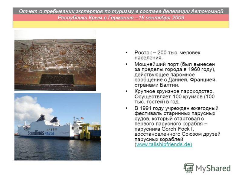 Росток – 200 тыс. человек населения. Мощнейший порт (был вынесен за пределы города в 1960 году), действующее паромное сообщение с Данией, Францией, странами Балтии. Крупное круизное пароходство. Осуществляет 100 круизов (100 тыс. гостей) в год. В 199