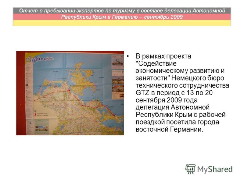 В рамках проекта Содействие экономическому развитию и занятости Немецкого бюро технического сотрудничества GTZ в период с 13 по 20 сентября 2009 года делегация Автономной Республики Крым с рабочей поездкой посетила города восточной Германии.