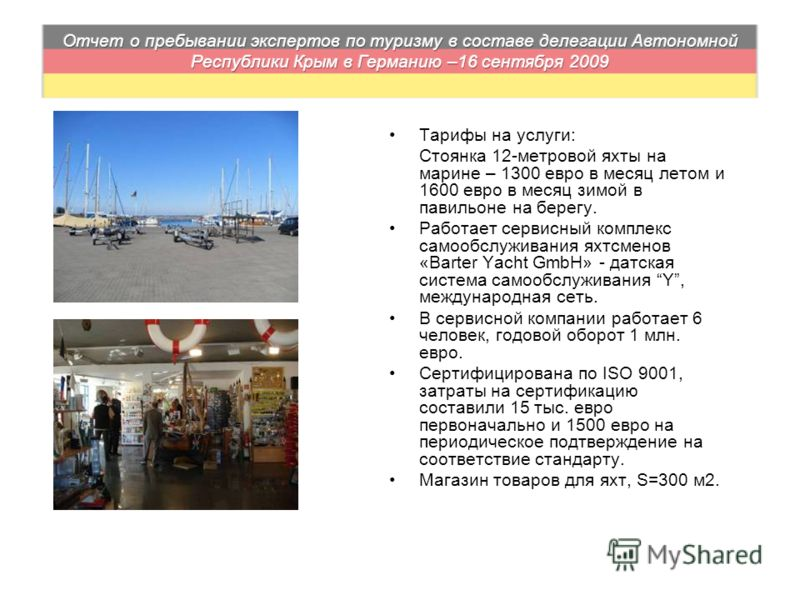 Тарифы на услуги: Стоянка 12-метровой яхты на марине – 1300 евро в месяц летом и 1600 евро в месяц зимой в павильоне на берегу. Работает сервисный комплекс самообслуживания яхтсменов «Barter Yacht GmbH» - датская система самообслуживания Y, междунаро