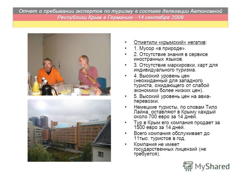 Отметили «крымский» негатив: 1. Мусор «в природе». 2. Отсутствие знания в сервисе иностранных языков. 3. Отсутствие маркировки, карт для индивидуального туризма. 4. Высокий уровень цен (неожиданный для западного туриста, ожидающего от слабой экономик