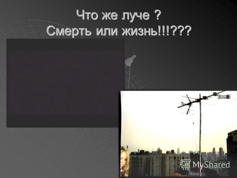 Что же луче ? Смерть или жизнь!!!???