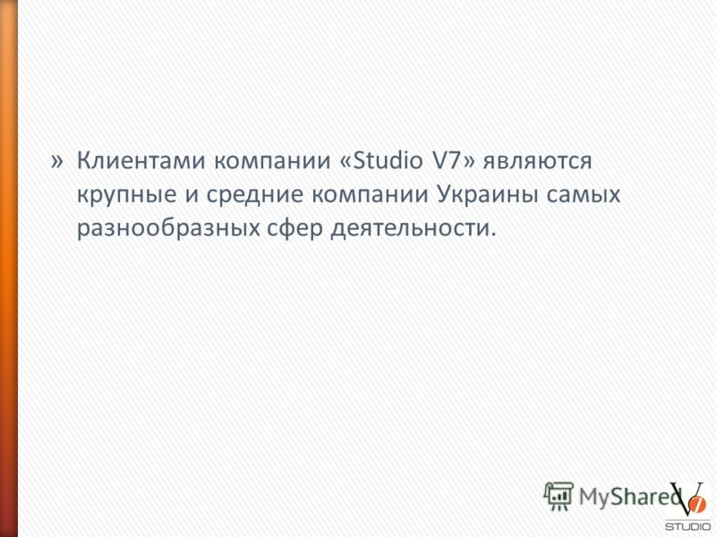 » Клиентами компании «Studio V7» являются крупные и средние компании Украины самых разнообразных сфер деятельности.