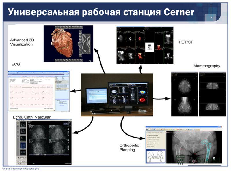 © Cerner Corporation All Rights Reserved Универсальная рабочая станция Cerner