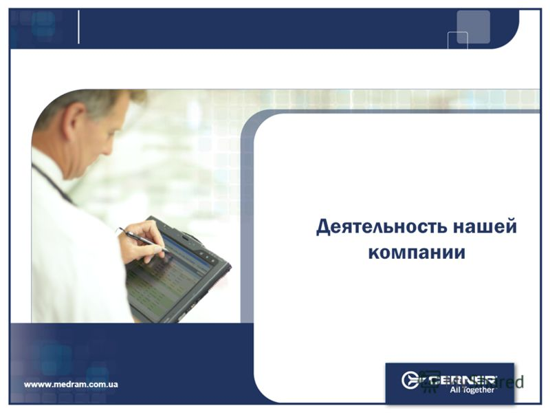 Деятельность нашей компании wwww.medram.com.ua