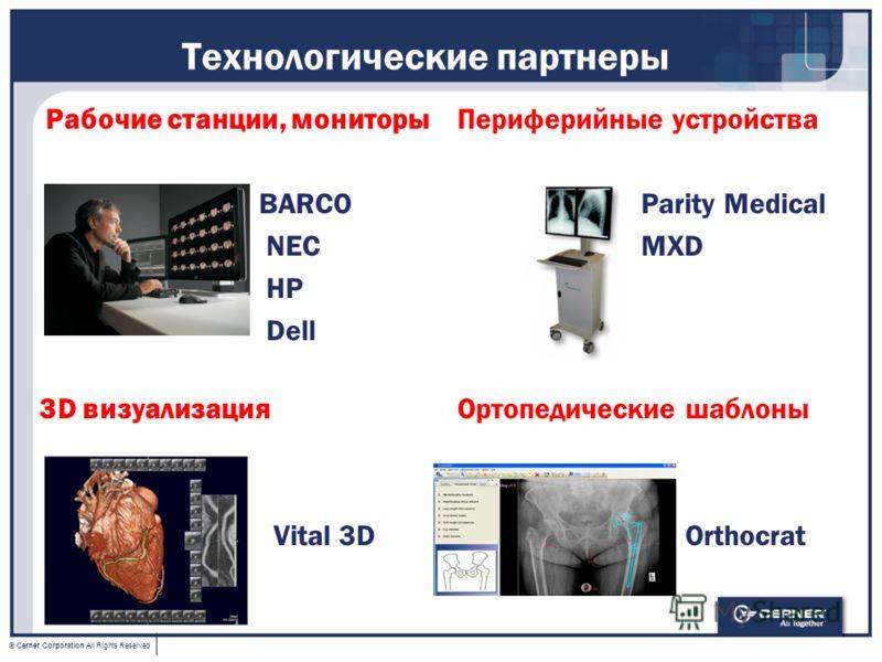 © Cerner Corporation All Rights Reserved Технологические партнеры Рабочие станции, мониторы Периферийные устройства BARCO Parity Medical NEC MXD HP Dell 3D визуализация Ортопедические шаблоны Vital 3D Orthocrat