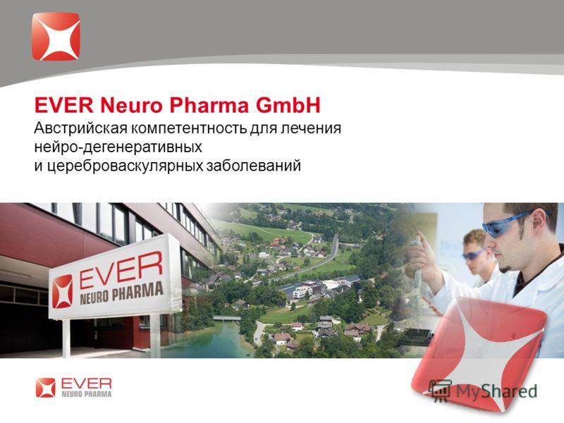 EVER Neuro Pharma GmbH Австрийская компетентность для лечения нейро-дегенеративных и цереброваскулярных заболеваний
