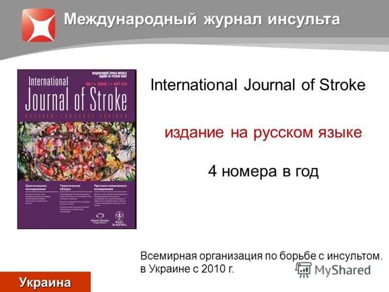 International Journal of Stroke издание на русском языке 4 номера в год Всемирная организация по борьбе с инсультом. в Украине с 2010 г. Международный журнал инсульта Украина