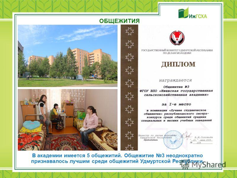 ОБЩЕЖИТИЯ В академии имеется 5 общежитий. Общежитие 3 неоднократно признавалось лучшим среди общежитий Удмуртской Республики.