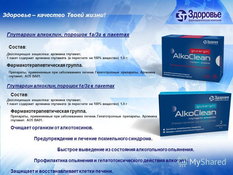 Глутаргин алкоклин, порошок 1г/3г в пакетах Состав: Действующие вещества: аргинина глутамат; 1 пакет содержит аргинина глутамата (в пересчете на 100% вещество) 1,0 г; Фармакотерапевтическая группа. Препараты, применяемые при заболеваниях печени. Гепа
