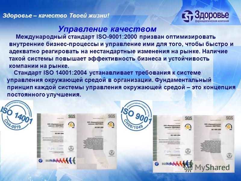 Управление качеством Международный стандарт ISO-9001:2000 призван оптимизировать внутренние бизнес-процессы и управление ими для того, чтобы быстро и адекватно реагировать на нестандартные изменения на рынке. Наличие такой системы повышает эффективно