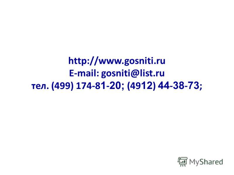 http://www.gosniti.ru E-mail: gosniti@list.ru тел. (499) 174-8 1 - 20; (49 12 ) 44 - 38 - 73 ;