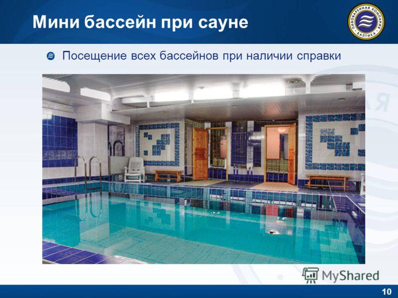 10 Мини бассейн при сауне Посещение всех бассейнов при наличии справки