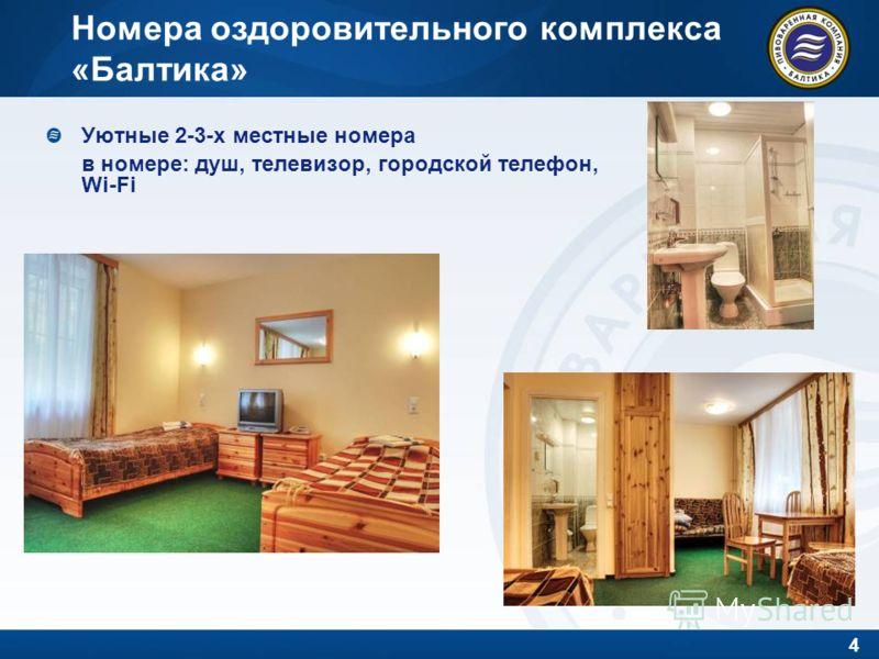 4 Номера оздоровительного комплекса «Балтика» Уютные 2-3-х местные номера в номере: душ, телевизор, городской телефон, Wi-Fi