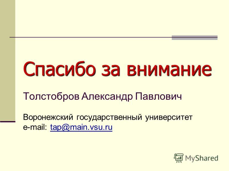 Спасибо за внимание Спасибо за внимание Толстобров Александр Павлович Воронежский государственный университет e-mail: tap@main.vsu.rutap@main.vsu.ru