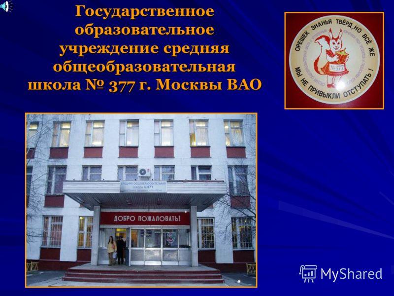 Государственное образовательное учреждение средняя общеобразовательная школа 377 г. Москвы ВАО