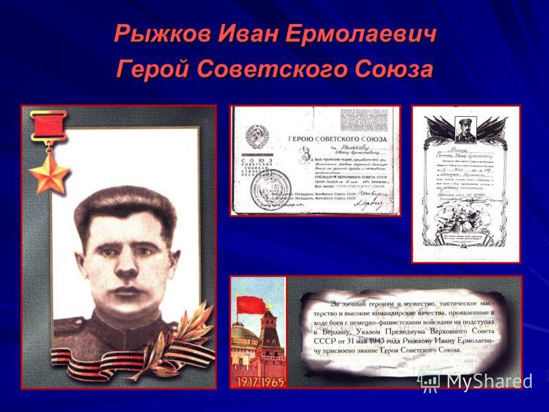 Рыжков Иван Ермолаевич Герой Советского Союза