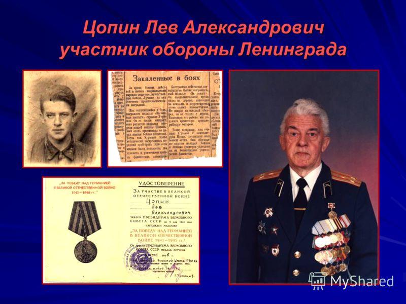 Цопин Лев Александрович участник обороны Ленинграда