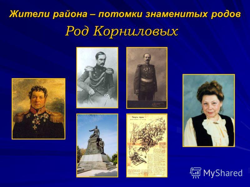 Жители района – потомки знаменитых родов Род Корниловых