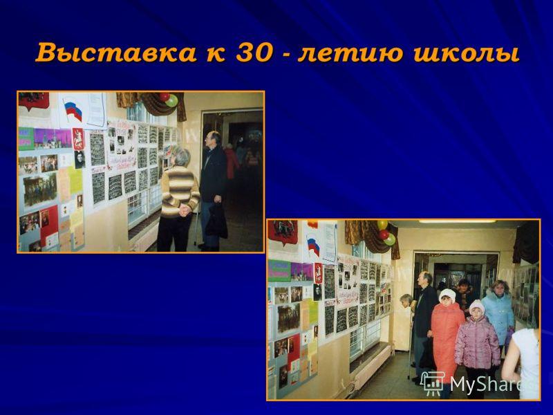 Выставка к 30 - летию школы
